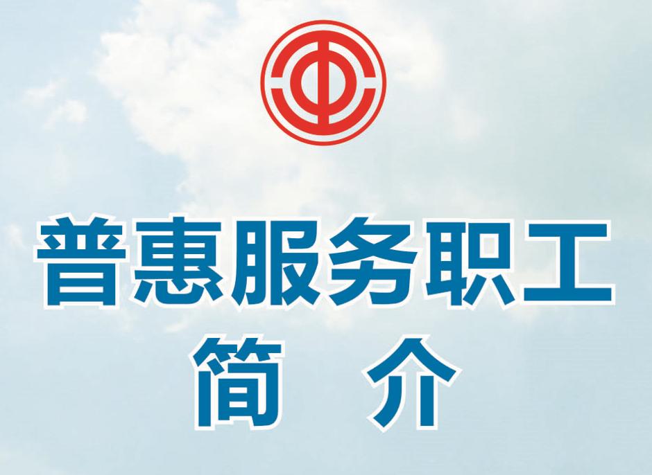 天津市总工会普惠服务职工简介